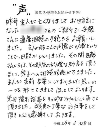 誠実で丁寧なお仕事(大阪市 T.F.様)