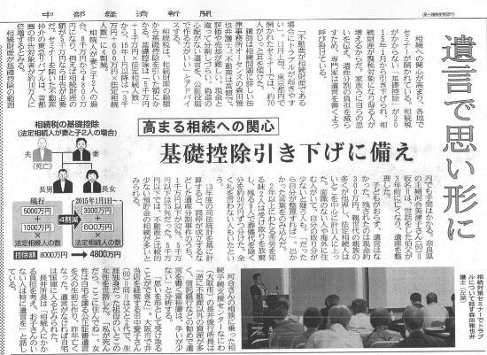 中部経済新聞 2014年11月28日