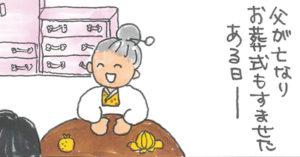 マンガで学ぶ