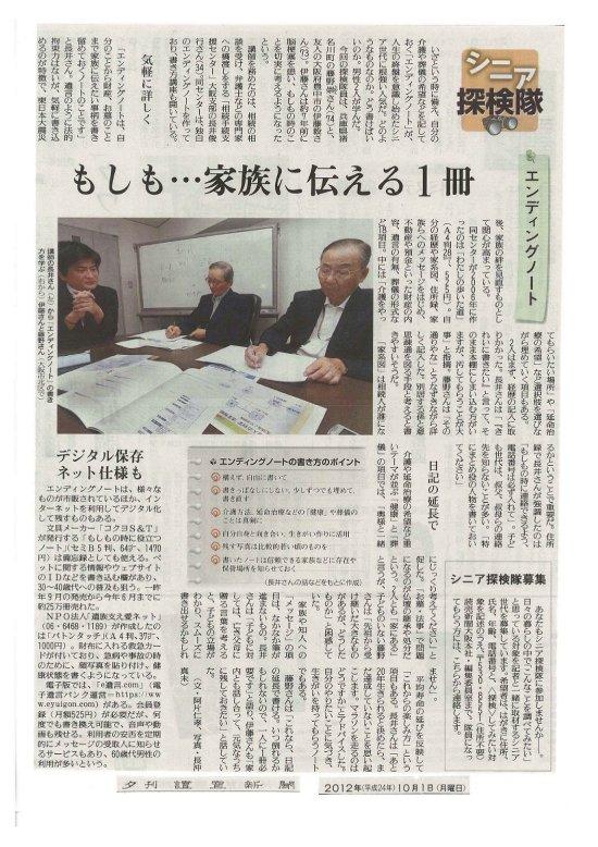 読売新聞 2012年10月1日