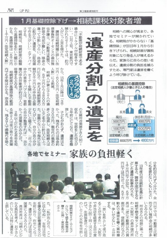 山陽新聞 2014年12月1日
