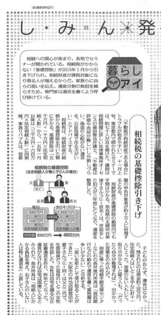 東京新聞 2014年12月11日