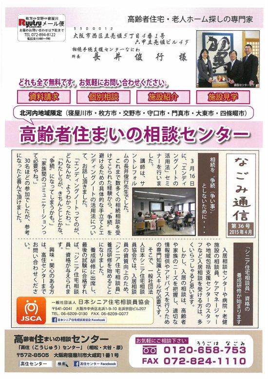 なごみ通信 第36号(高住センター発行) 2015年4月