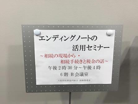 2015年2月18日 エンディングノートの活用セミナー(大阪市)