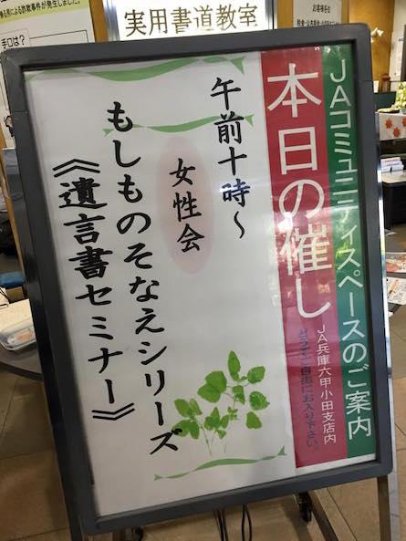 2015年2月21日 もしものそなえシリーズ 遺言書セミナー(尼崎市)
