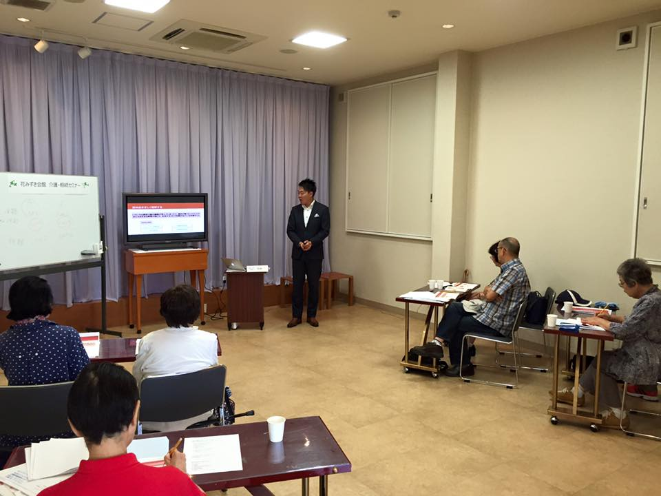 2015年8月27日 介護と相続事例セミナー(大阪市東淀川区)
