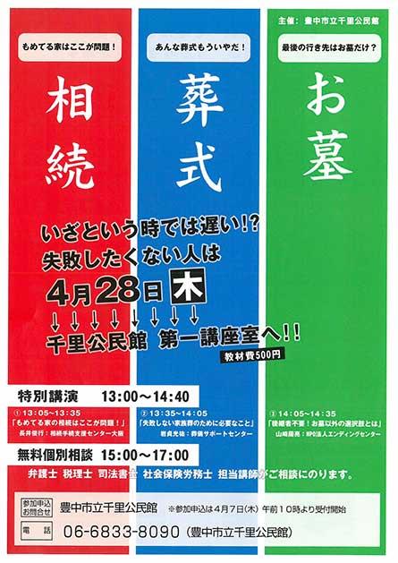 2011年4月28日 「相続・お葬式・お墓」セミナー(豊中市)