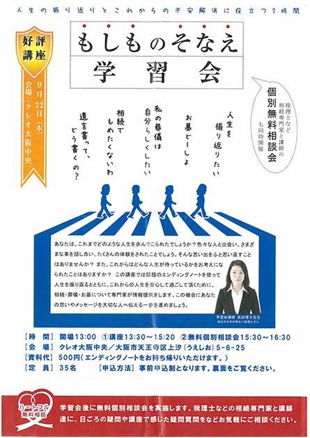 2011年9月22日 もしもの備え学習会(大阪市天王寺区)