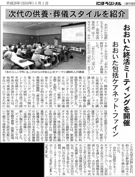 にほうジャーナル 2016年1月