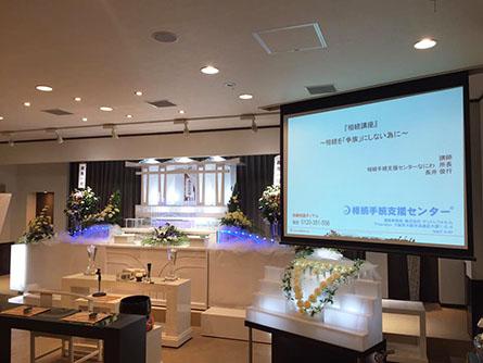 2016年8月22日 葬儀会館で相続講座(大阪市東成区)