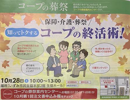 2017年10月28日(土) 募集中!コープの終活術(堺市)