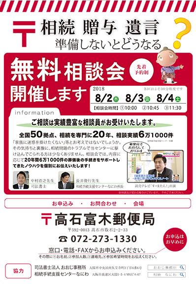 8月2日(木)〜4日(土)募集中!高石富木郵便局で出張無料相談会(高石市)