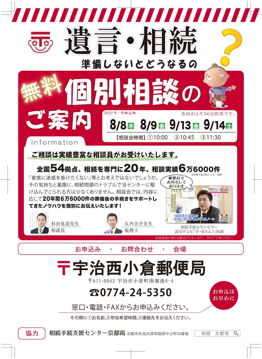 宇治西小倉郵便局で無料相談会(予約制)