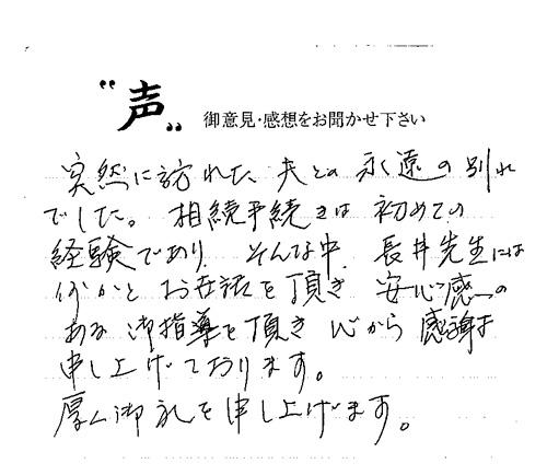 安心感のあるご指導を頂き心から感謝(堺市 K.Y.様)
