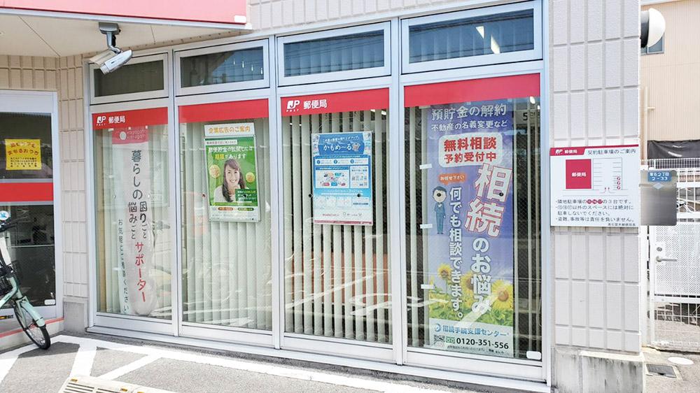 5月20日(木) 高石富木郵便局郵便局にて無料相談会(第3木曜日・予約制)