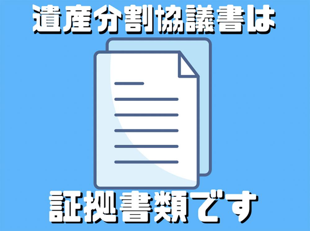 遺産分割協議書の書き方・作り方を解説!【自分に必要か不要かも分かります】